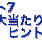ロト7の連続数字🍭半分裏数字で出てる🤩🤩🤩⁈⁈