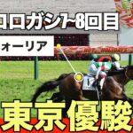 【競馬検証】複勝コロガシ7-8回目!奇跡の神オッズ!?