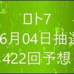 ロト7 06月04日抽選 422回予想