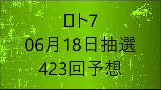 ロト7 06月18日抽選 424回予想