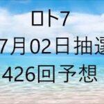 ロト7 07月02日抽選 426回予想