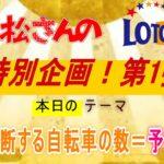 ロト7特別予想企画第1弾【チャリの数=予想番号!?】