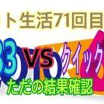 【ロト生活】71回目!