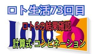 【ロト生活】73回目!