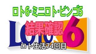 【ロト生活】74回目!