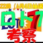 【ロト7】第422回