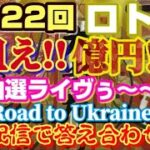 ロト7(第422回)~狙え!!億円!!抽選ライブゥ~!【~生で答え合わせ!!~】~Road to Ukraine~
