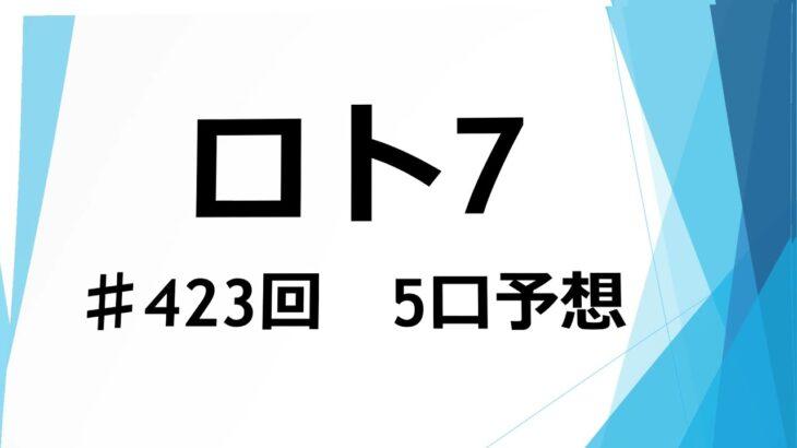 ロト7#423回5口予想 キャリーオーバー中!!