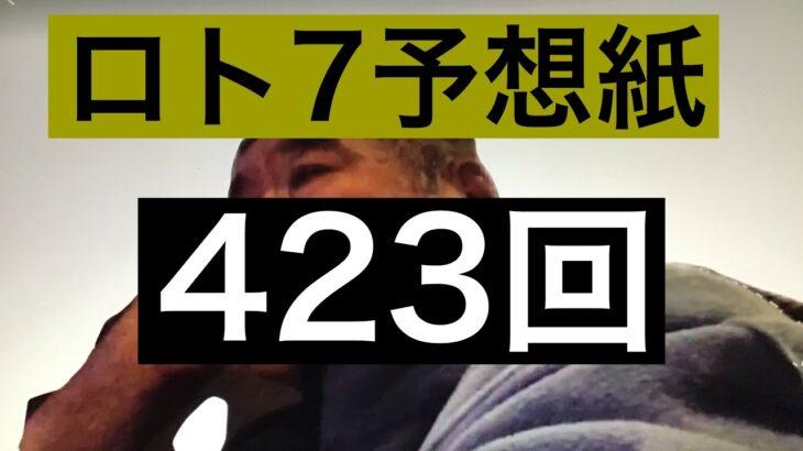 太一のロト7予想紙 423回 抽選日  6月11日
