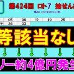 """ろんのすけ超""""的中予想【ロト7】第424回  抽せん結果!!  ※1等該当なし➡➡キャリーオーバー約4億円発生中!!!"""