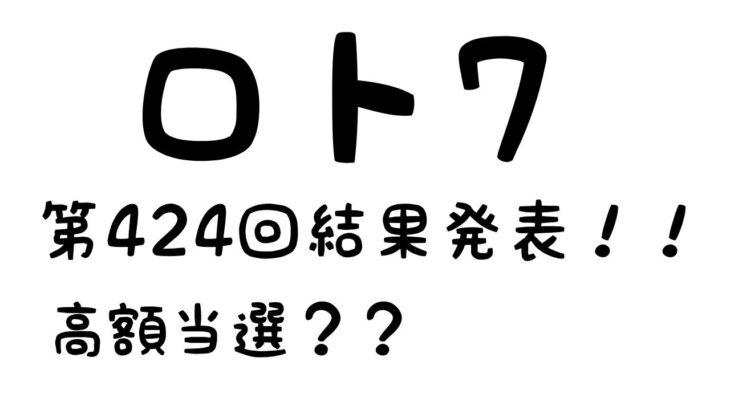 ロト7 第424回