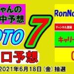 """ろんのすけ超""""的中予想【ロト7】第424回  2021年6月18日(金)抽選  3口予想!!"""
