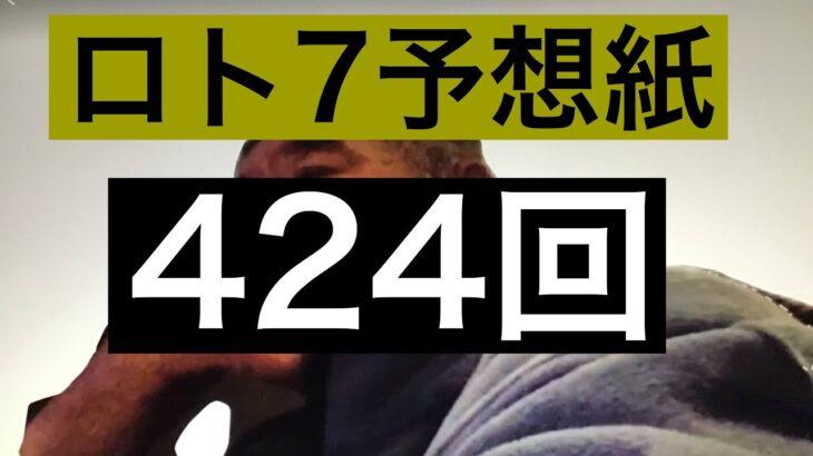 太一のロト7予想紙  424回 抽選日 6月18日