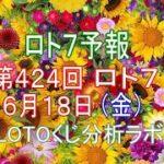 【宝くじ】地味に当る!?ロト7予報。第424回6月18日(金)