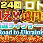 ロト7(第424回)~狙え!!億円!!抽選ライブゥ~!【~生で答え合わせ!!~】~Road to Ukraine~※重大発表あり!?