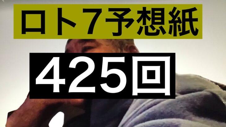 太一のロト7予想紙 425回 抽選日6月25日