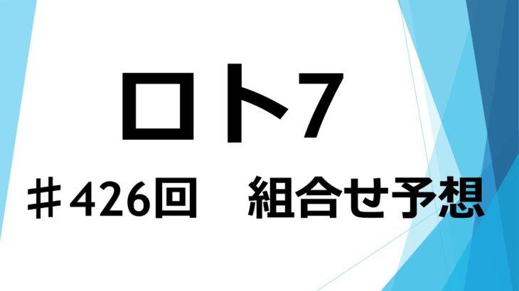 ロト7#426回組合せ予想  キャリーオーバー中!