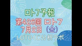 【宝くじ】地味に当る!?ロト7予報。第426回7月2日(金)