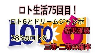 【ロト生活】75回目!