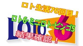 【ロト生活】76回目!