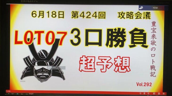 【ロト7予想】6月18日第424回攻略会議