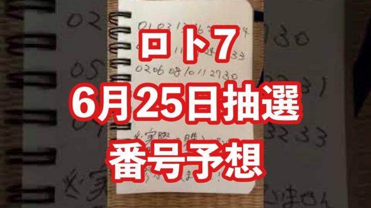 【ロト7】6月25日抽選の番号予想【宝くじ】【たからくじくん】