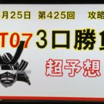 【ロト7予想】6月25日第425回攻略会議