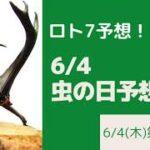 【ロト7予想】6/4(金)第422回は虫の日!! 多分外れる虫予想!!