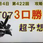 【ロト7予想】6月4日第422回攻略会議