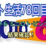 【ロト生活】78回目!