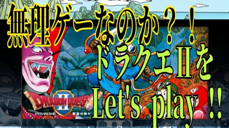 【初見実況プレイ#7】DragonQuestⅡ ドラゴンクエスト2 ロトセット持って兜をげっちゅー!サマルトリア王子様呪われた💦