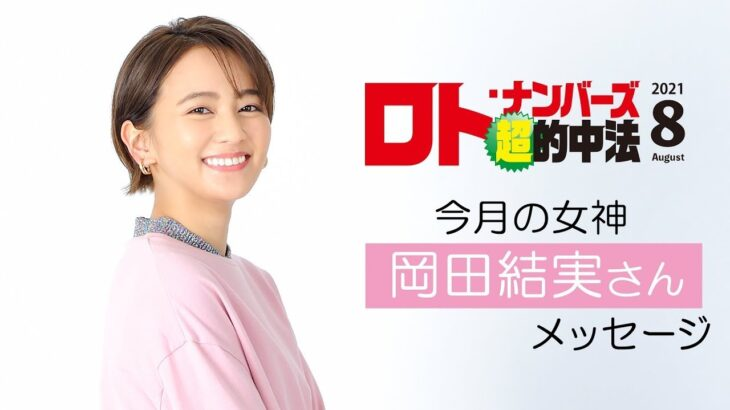 ロト・ナンバーズ「超」的中法8月号の表紙・岡田結実さんメッセージ!
