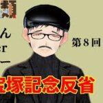 【秋葉 類の人生はギャンブルだ!!】第8回