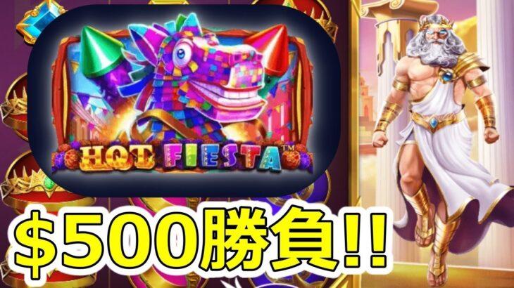 #82【ギャンブル借金地獄-$12270】馬と爺のスロット・バカラ・ブックメーカー3種の神器で勝つぞ!$500入金【ボンズカジノ】
