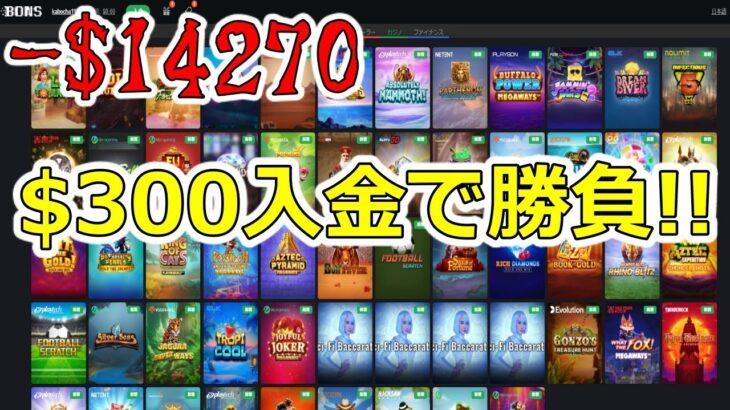 #83【ギャンブル借金地獄-$14270】スロット・バカラ・ブックメーカー3種の神器で勝つぞ!$300入金【ボンズカジノ】