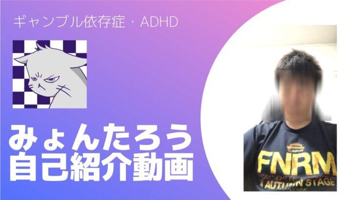 【ADHDギャンブル依存症みょんたろうの自己紹介動画】ギャンブル依存症になったきっかけと悪化していくまでを話してみた