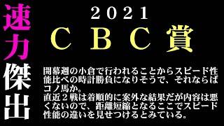 【ゼロ太郎】「CBC賞2021」出走予定馬・予想オッズ・人気馬見解