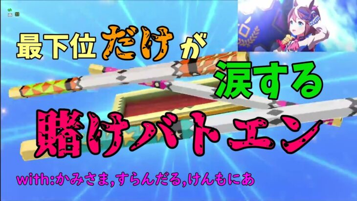 【DQ10】遊戯部による新しぐさ賭けバトエン【ギャンブル】