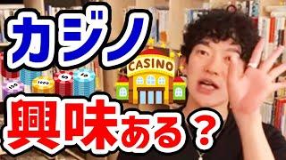【DaiGO 切り抜き】僕をポーカーに誘わないで!【ギャンブル】