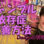 【DaiGo/切り抜き】ギャンブル依存症の改善方法