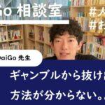 【DaiGo切り抜き】ギャンブルから抜け出したい【人生相談】【お金】