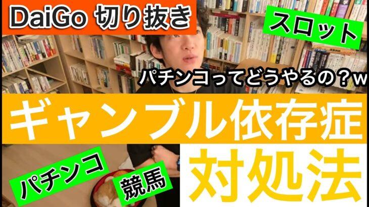 【メンタリストDaiGo】●パチンコってどうやるの?wギャンブル依存症の対処法●【切り抜きチャンネル】
