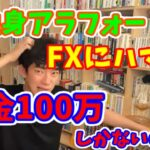 【DaiGo】ギャンブルで貯金100万しかないアラフォー男性へのアドバイス【切り抜き】