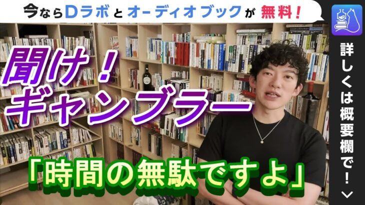 【DaiGo】オンラインカジノってどうなの?DaiGoがギャンブルを完全論破!【メンタリストDaiGo切り抜き】