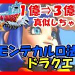 【ドラクエ10】それでは今からギャンブルでバラシュナの職人利益を全部溶かします。人間だもの。つむじ Dragon Quest X【ドラクエ10】