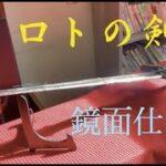 【Dragon Quest】リアルに眩い閃光を放つ!『1/1 ロトの剣』を鏡面仕上げ【実物大】