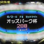 松阪競輪 FⅡ ミッドナイト『オッズパーク杯』2日目