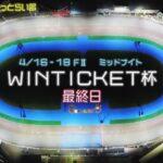 松阪競輪 FⅡ ミッドナイト『オッズパーク杯』最終日