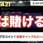 【FIFA21】来たぞ!超ギャンブルカードが登場!コパアメリカも激アツだぞ!毎日みこすりFIFA NEWS!※最後に大切な話