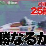 【競艇・ギャンブル】福岡競艇G1で勝負!!ノリノリギャンブルチャンネル